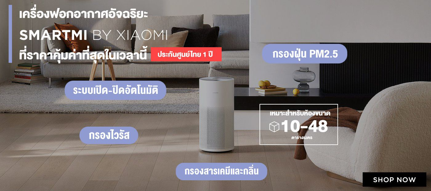 Smartmi Air Purifier