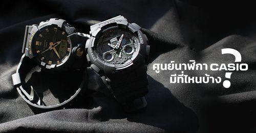 ศูนย์นาฬิกา Casio