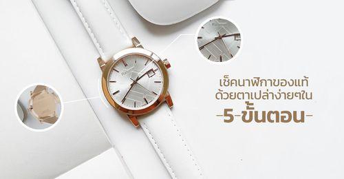 เช็คนาฬิกาของแท้ ด้วยวิธีง่ายๆ ภายใน 5 ขั้นตอน