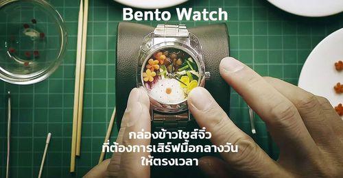 Bento Watch กล่องข้าวขนาดเล็กที่สุดในโลก ที่ต้องการเสิร์ฟมื้อกลางวันให้ตรงเวลา