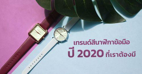 เทรนด์สีนาฬิกาข้อมือปี 2020 ที่เราต้องมี !
