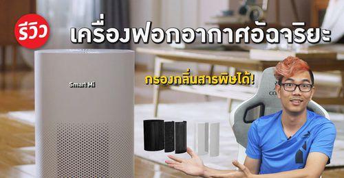 รีวิว Xiaomi Smartmi Air Purifier เครื่องฟอกอากาศอัจฉริยะ ราคาคุ้มค่าที่สุด