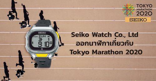 Seiko Watch Co., Ltd  ออกนาฬิกาเกี่ยวกับ Tokyo Marathon 2020