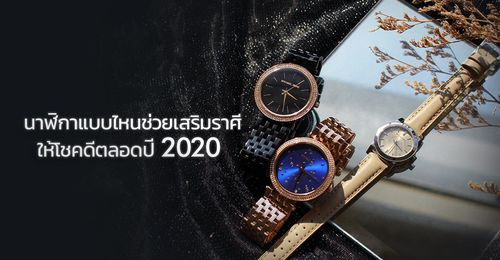 ปังๆ เฮงๆ กับนาฬิกาข้อมือที่จะมาช่วยเสริมราศี ปี 2020