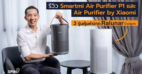รีวิว Smartmi Air Purifier เครื่องฟอกอากาศดีไซน์สวย 2 รุ่นคุ้มค่าจาก Ralunar Gadget