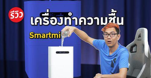 รีวิว Xiaomi Smartmi Evaporative Humidifier 2 เครื่องเพิ่มความชื้นในอากาศ