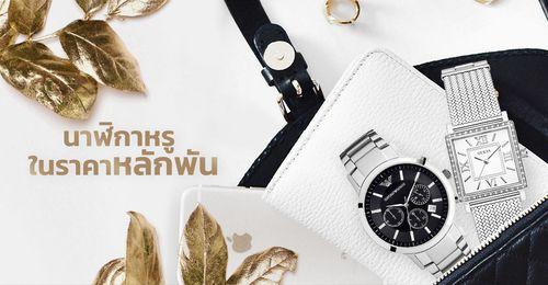 นาฬิกาหรู ในราคาหลักพัน