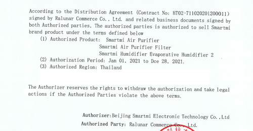 Ralunar กับการเป็นตัวแทนจำหน่ายเครื่องใช้ไฟฟ้าจากแบรนด์ Smartmi อย่างถูกต้องตามกฎหมาย