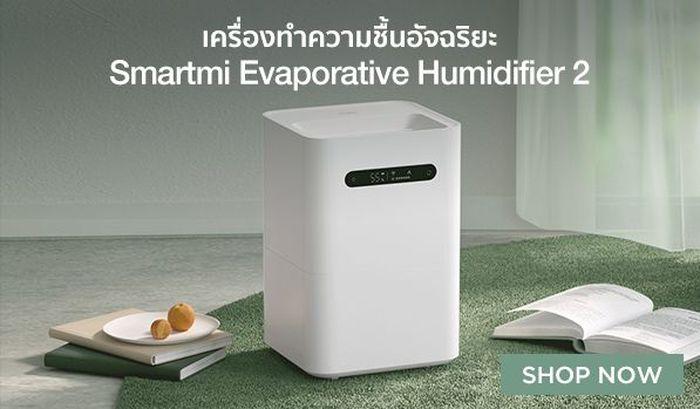 Smartmi Evaporative Humidifier 2