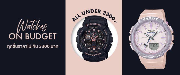 ช้อปนาฬิกาในราคาใกล้แค่เอื้อม