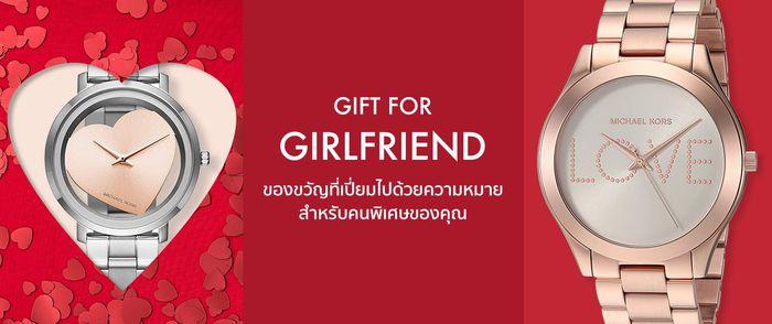 ของขวัญสำหรับแฟนสาว