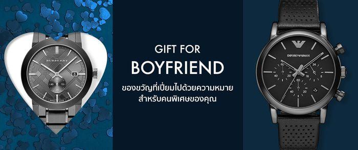 ของขวัญสำหรับแฟนหนุ่ม