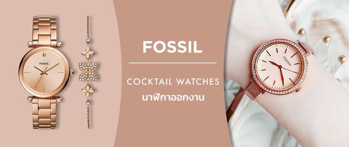 Fossil   Cocktail Watches